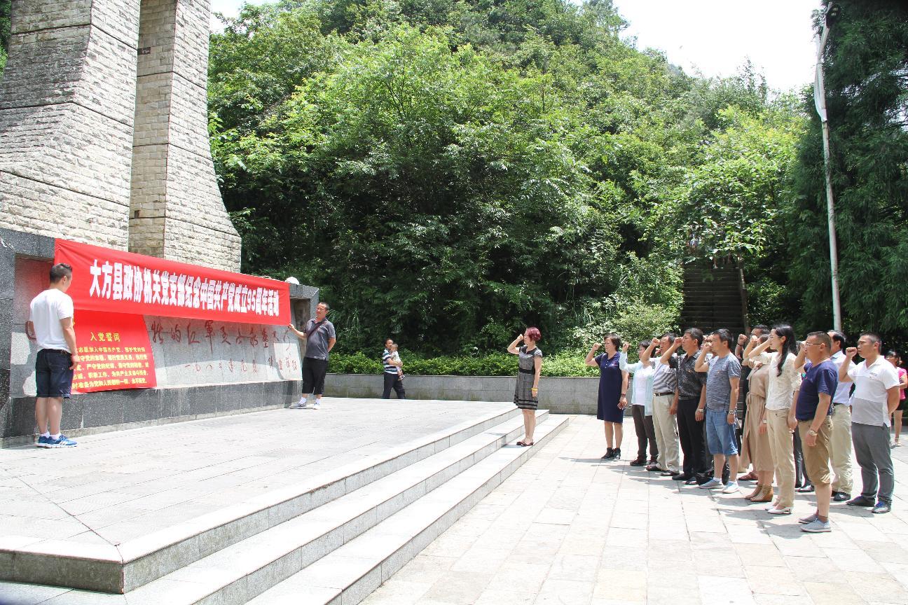 县政协机关党支部开展建党95周年纪念和两学一做活动