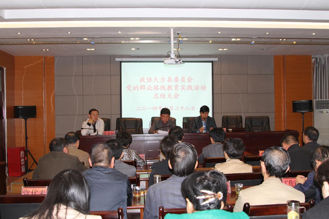 10月28日,县政协召开党的群众路线教育活动总结大会