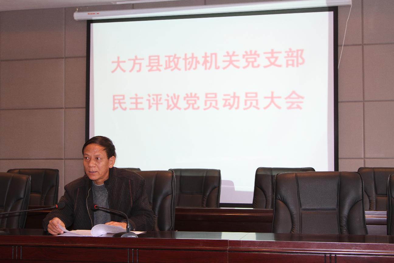 政协机关党支部召开民主评议党员动员大会
