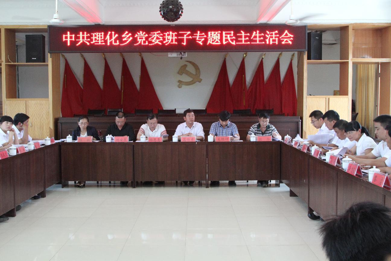 政协主席葛传彦到理化乡指导乡党委班子专题民主生活会