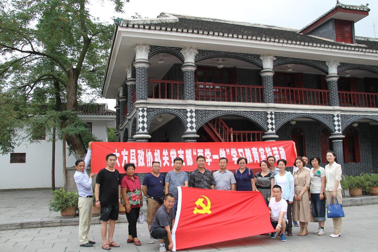 政协机关党支部开展建党95周年纪念活动和两学一做活动