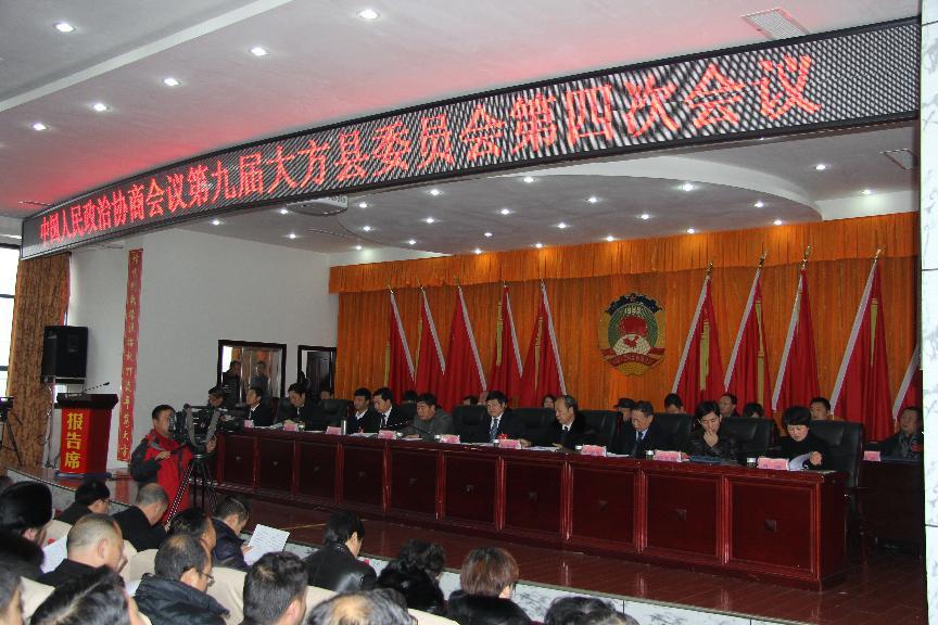 政协九届大方县委员会第四次会议召开