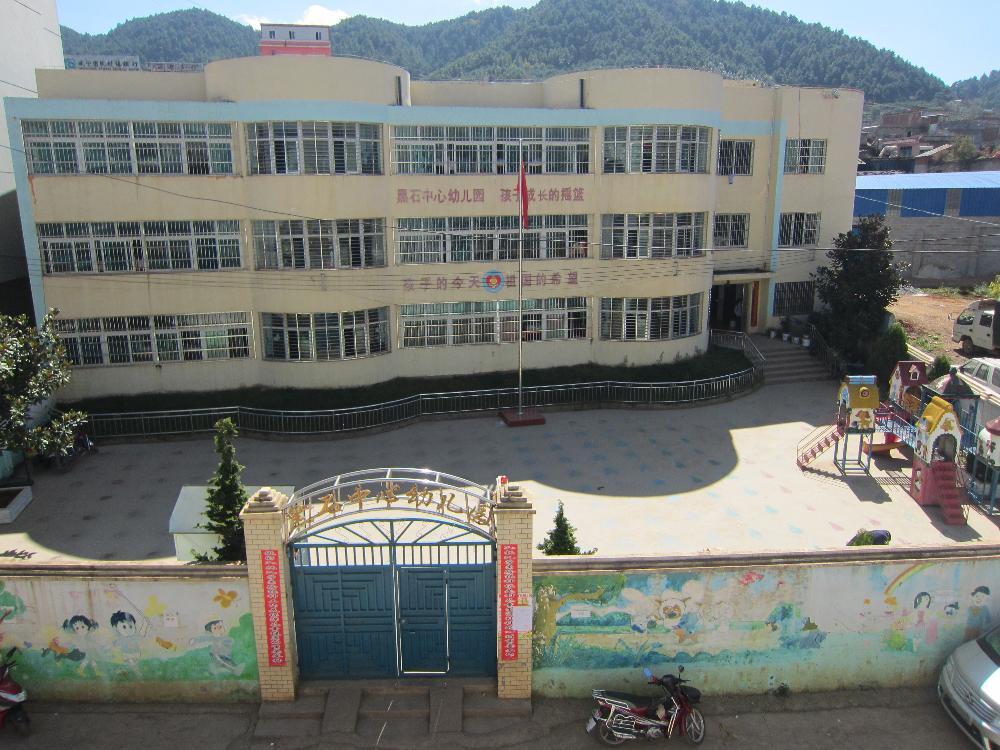 黑石头镇中心幼儿园全景图