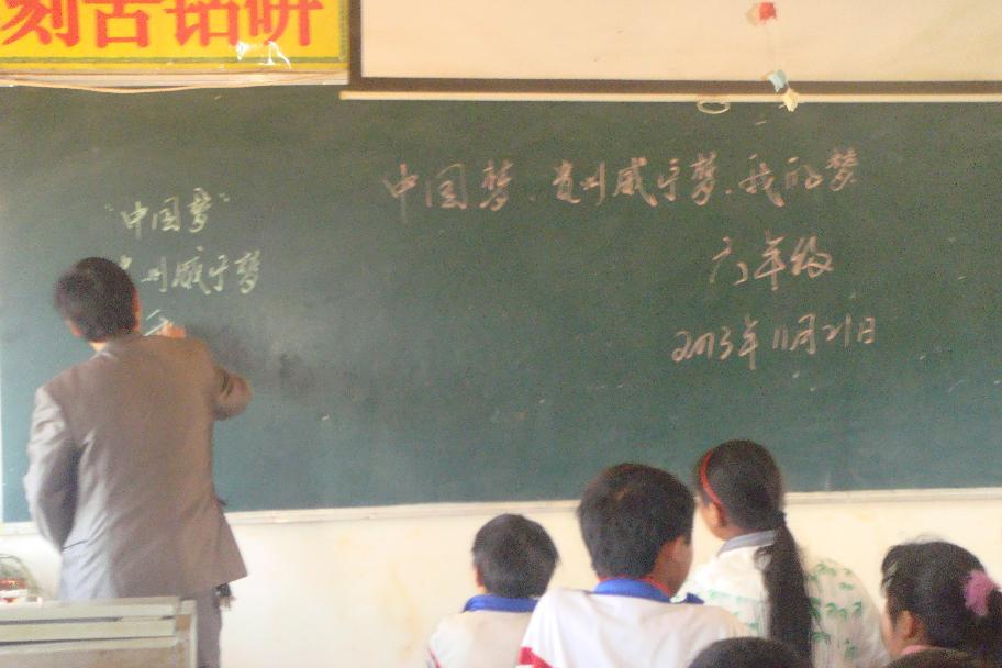 中国梦宣讲