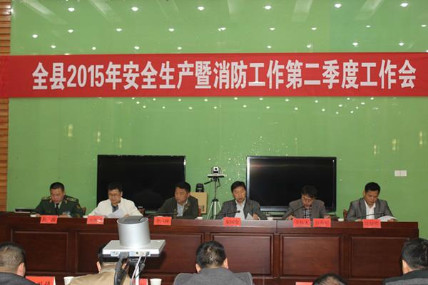 剑河县政府组织召开2015年安全生产暨消防工作第二季度联席会议