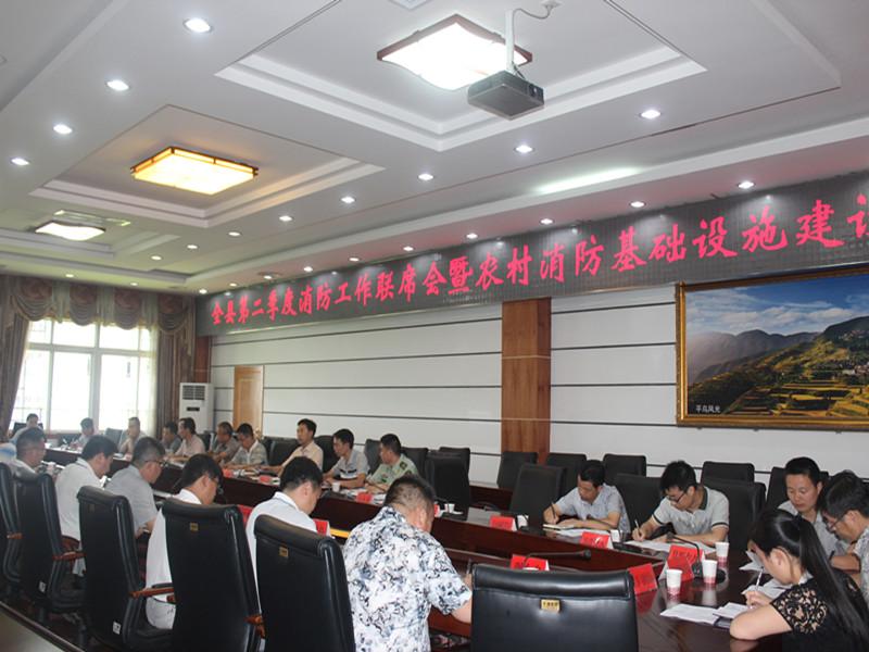 剑河县人民政府召开第二季度消防工作联席会议暨农村消防基础设施建设推进会