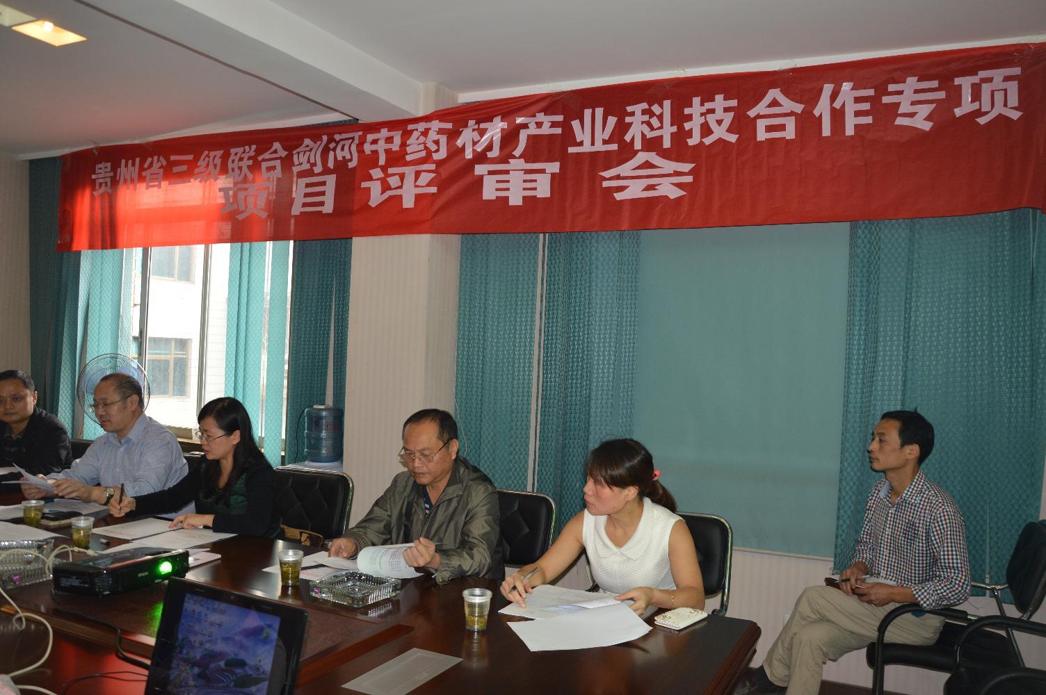 剑河县2014年省州县三级联合项目评审会在省科技厅召开