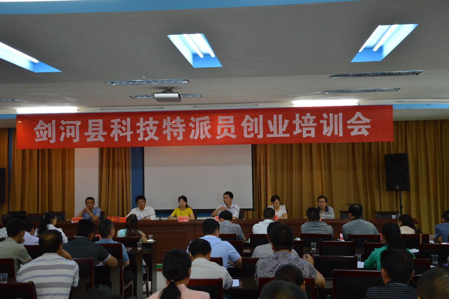 剑河县召开科技特派员创业培训会