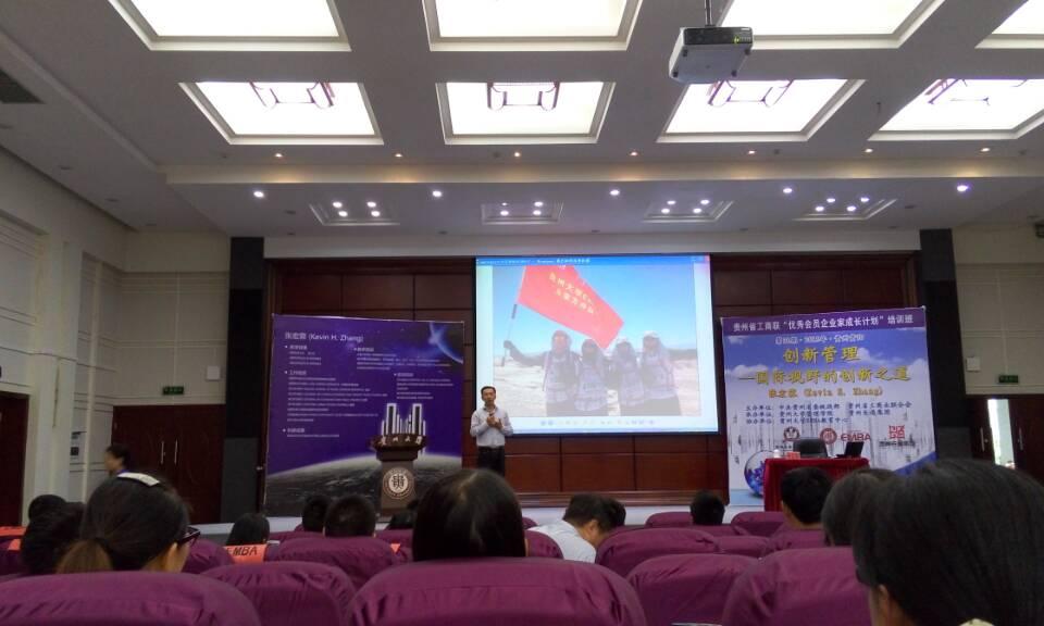 剑河县非公有制企业负责人参加贵州省优秀企业家成长计划培训