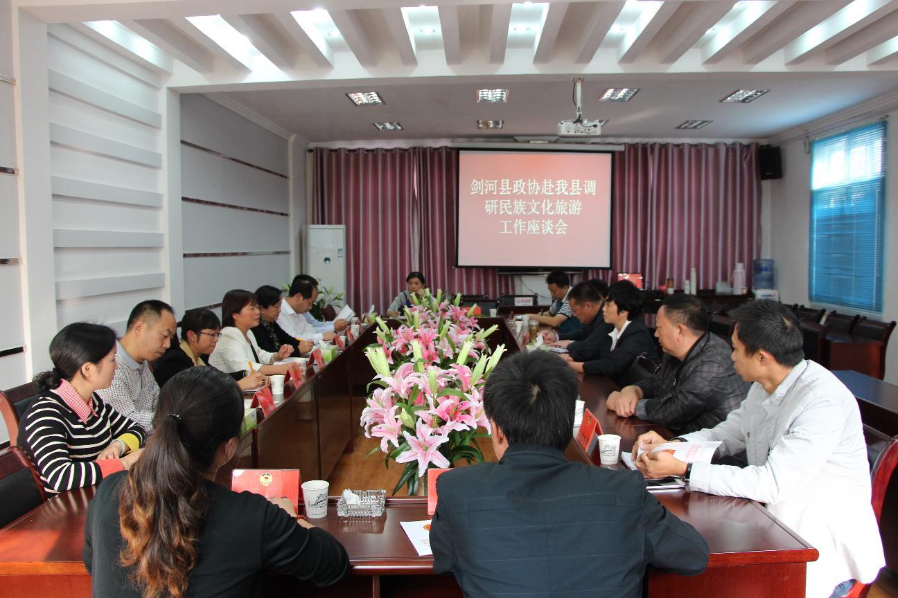 李国平主席率队到镇远县学习考察民族文化旅游发展
