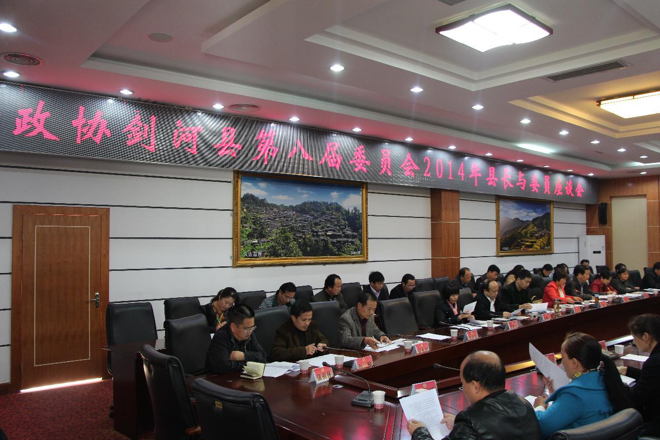 县政协举行2014年县长与委员座谈