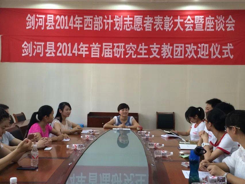 团县委隆重举行2014年大学生志愿服务西部暨首届研究生支教团欢迎仪式