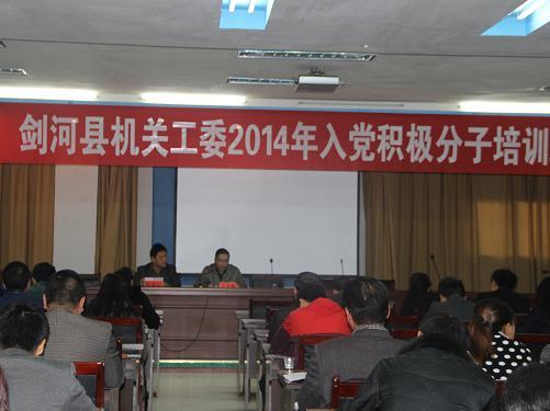 县委组织部副部长龙家晖参加入党积极分子培训开班仪式