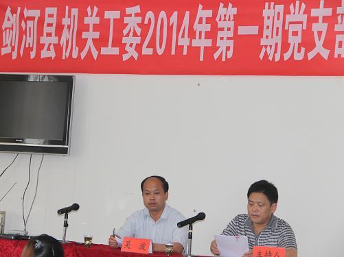 县委组织部副部长机关工委书记在党支部书记培训上作讲话