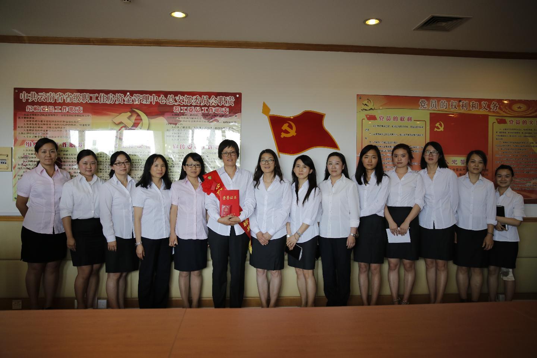 中共云南省省级职工住房资金管理中心总支部委员会第12次党总支(扩大)会议