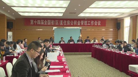 第十四届全国省直住房公积金管理工作会议在昆明圆满召开3