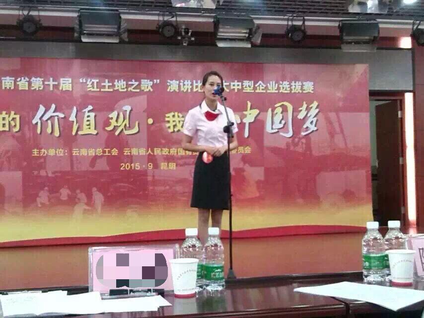 """刘蓉蓉获第十届""""红土地之歌""""演讲比赛优秀奖"""