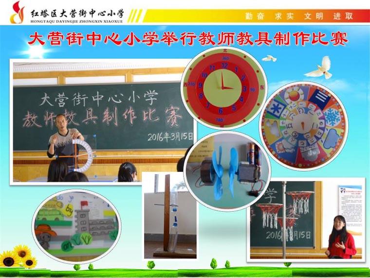 大营街中心小学举办教师教具制作比赛