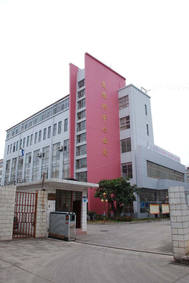 楚雄彝族自治州中心血站