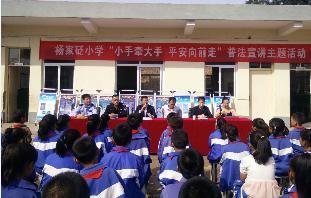 甘泉县平安法治大宣讲进校园主题活动
