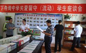 刘宝平书记在下寺湾中学检查关爱流动留守儿童工作