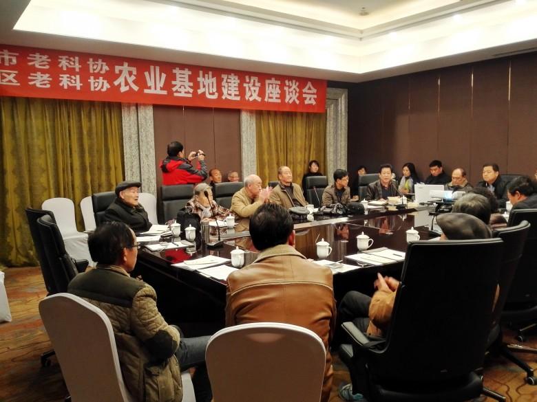 市区老科协举行农业基地建设座谈会