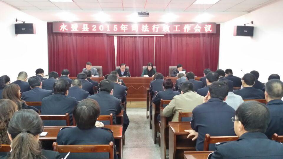 永登县司法局2015年司法行政工作会议