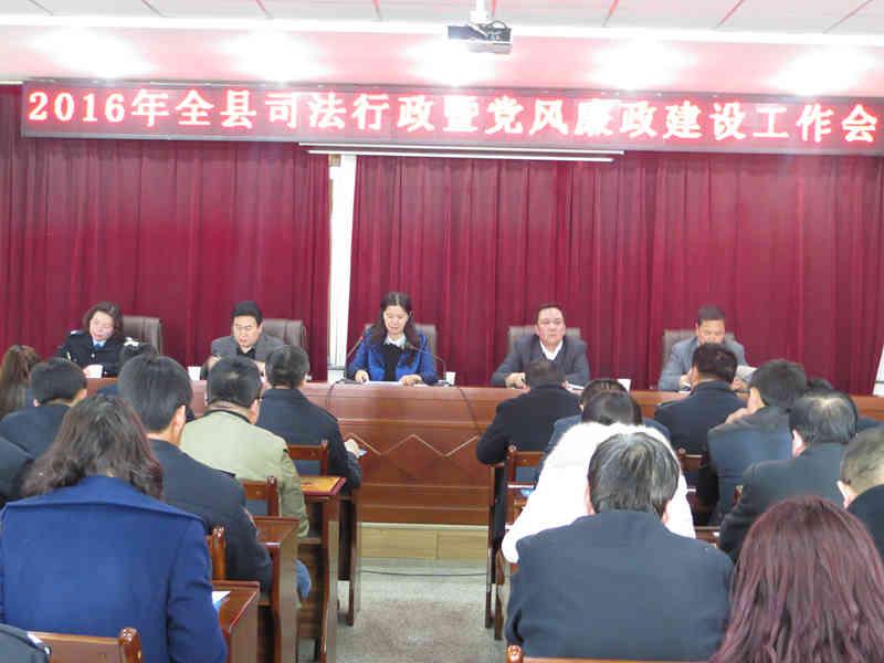 永登县召开全县司法行政暨党风廉政建设工作会议