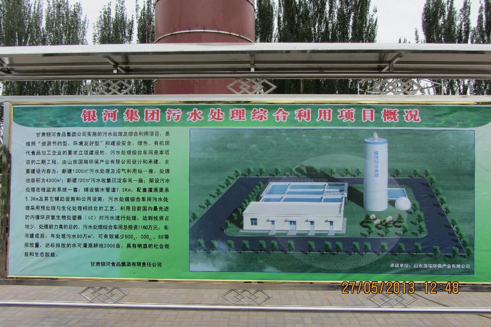 银河集团公司污水处理设施