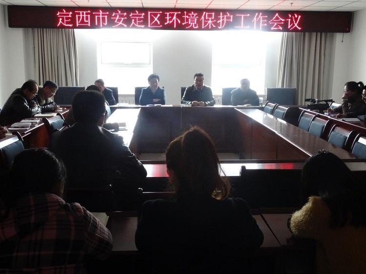 安定区召开紧急会议部署大气污染防治工作