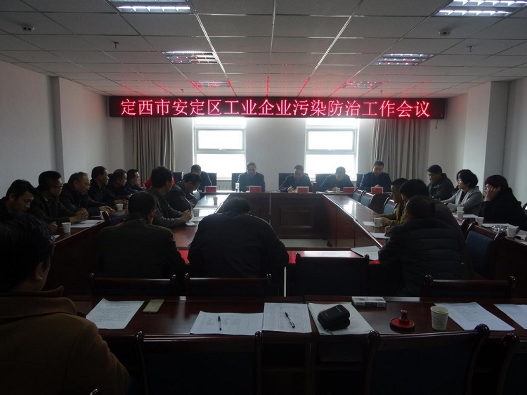 安定区环保局召开辖区内工业企业污染防治工作会议